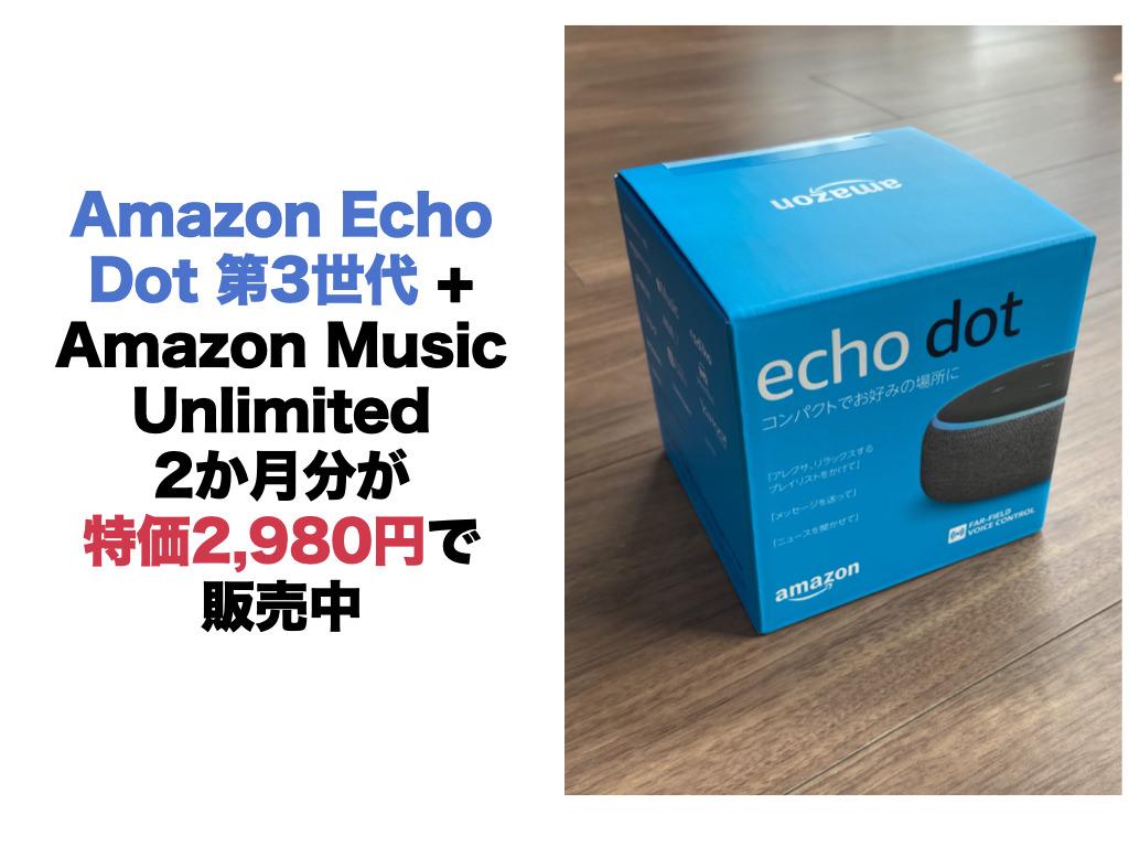 【終了】Amazon Echo Dot 第3世代 + Amazon Music Unlimited 2か月分が特価2,980円で販売中