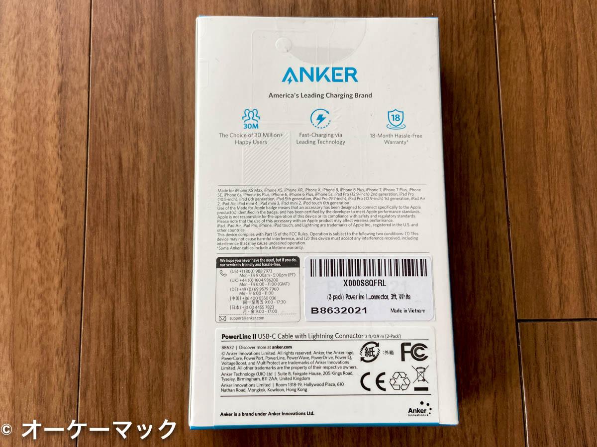 Anker社のPowerLine II USB-C & ライトニング ケーブル (2本セット)