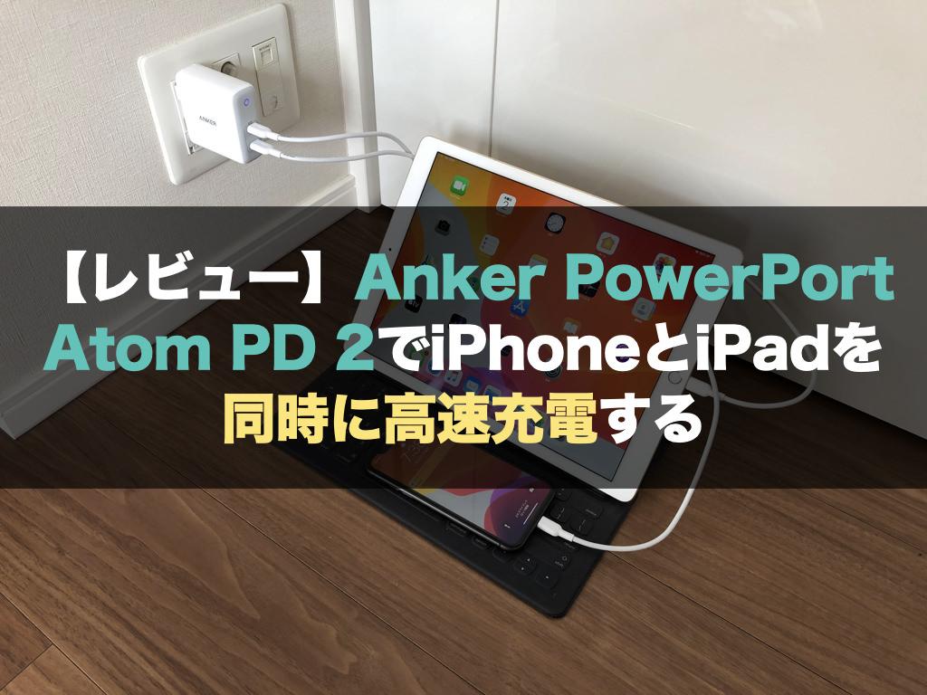 【レビュー】Anker PowerPort Atom PD 2でiPhoneとiPadを同時に高速充電する