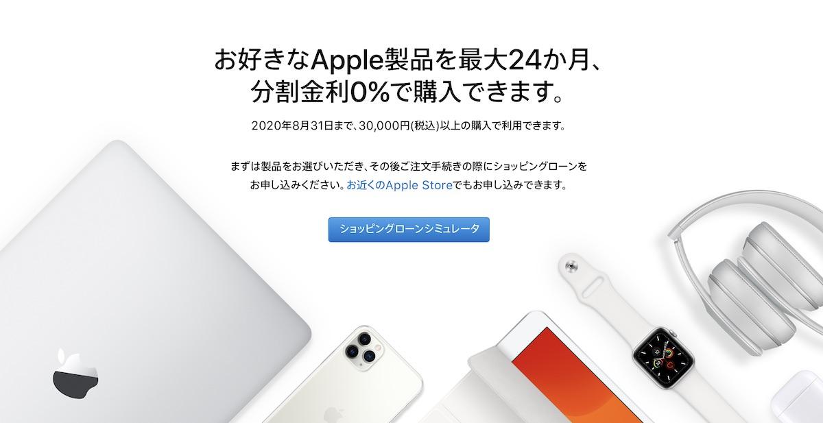 Apple 公式サイトにて「ローン金利0%キャンペーン」が実施中 (2020年8月31日まで)