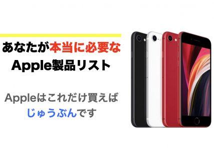 あなたが本当に必要なApple製品リスト (Appleはこれだけ買えばじゅうぶんです)