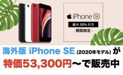 海外版 iPhone SE (2020年モデル) が特価53,300円〜で販売中