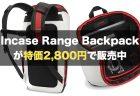 【在庫処分】Incase Range Backpackが特価2,800円で販売中