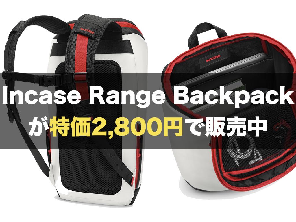 【終了】Incase Range Backpackが特価2,800円で販売中