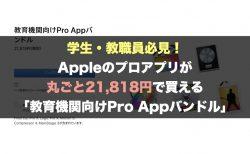 学生・教職員必見!Appleのプロアプリが丸ごと21,818円で買える「教育機関向けPro Appバンドル」