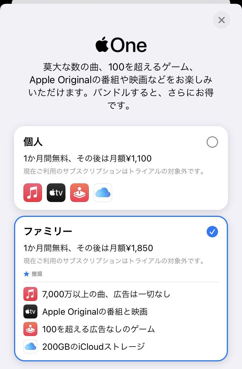 Apple Oneは日本では月額1100円(ファミリーは1850円)で提供されている