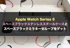 Apple Watchバンド スペースブラックリンクブレスレットを楽しむ