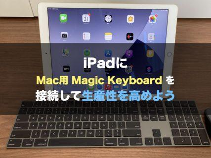iPadにMac用 Magic Keyboard を接続して生産性を高めよう