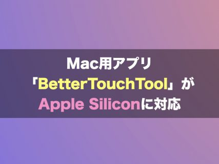 Mac用アプリ「BetterTouchTool」がApple Siliconに対応