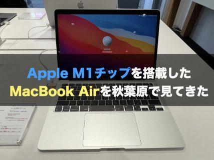 Apple M1チップを搭載したMacBook Airを秋葉原で見てきた