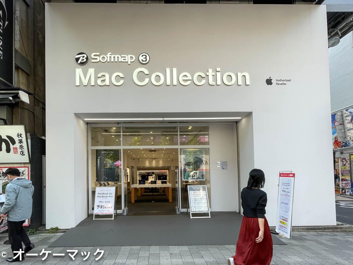 ソフマップAKIBA3号店 Mac Collection