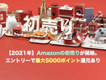 【2021年】Amazonの初売りが開始。エントリーで最大5000ポイント還元あり