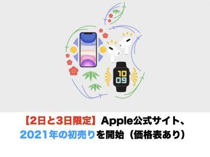 【2日と3日限定】Apple公式サイト、2021年の初売りを開始(価格表あり)