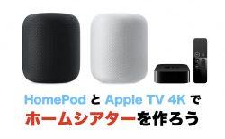 HomePod と Apple TV 4K でホームシアターを作ろう