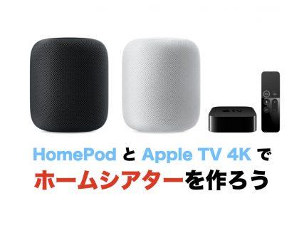 【セール価格】HomePod と Apple TV 4K でホームシアターを作ろう