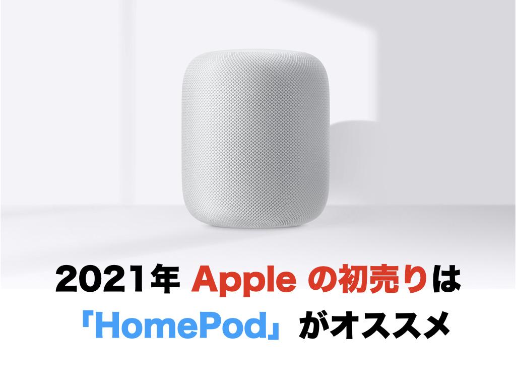 【終了】2021年 Apple の初売りは「HomePod」がオススメ