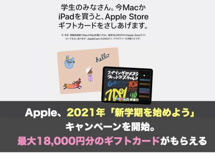 【PTA割】Appleの2021年「新学期を始めよう」キャンペーンが4月20日まで延長。最大18,000円分のギフトカード