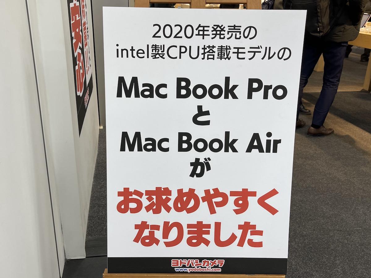 【追記あり】MacBook Air と MacBook Pro (2020, intel)がヨドバシカメラで特価販売中