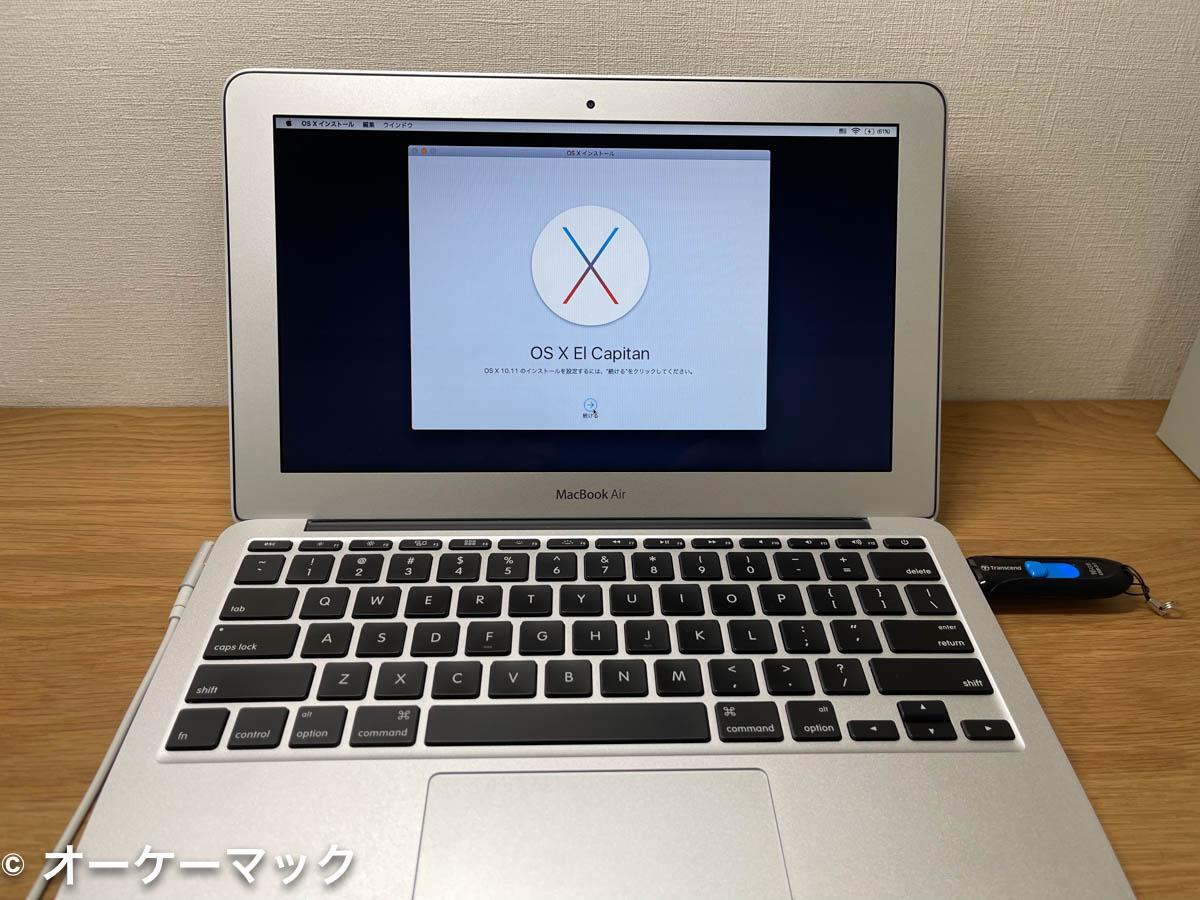 MacBook Air 11インチにOS X El Capitanをインストールしている