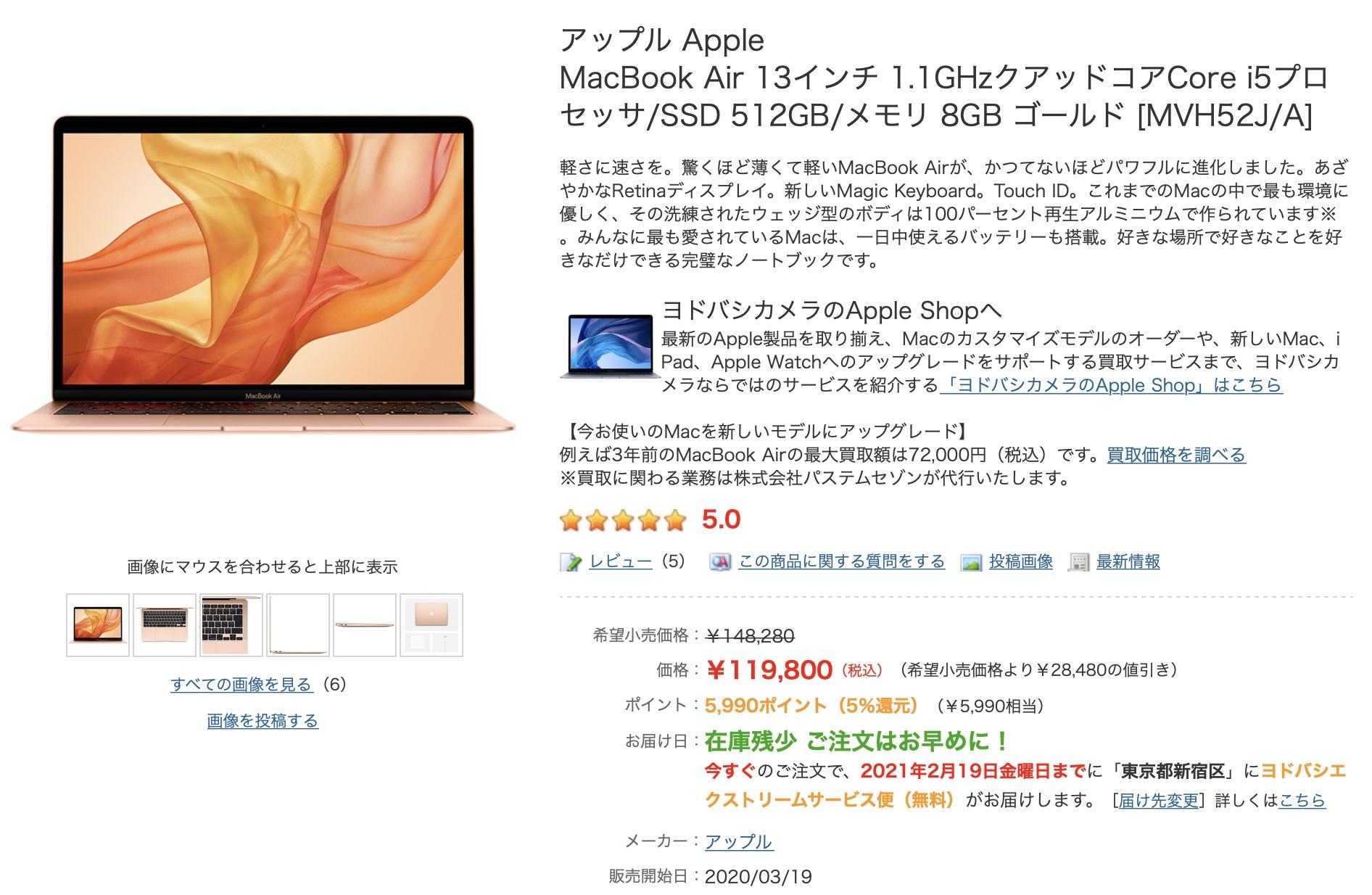 ヨドバシカメラでMacBook Airがセール販売中