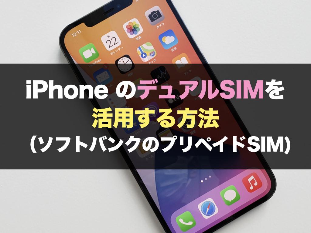 iPhone のデュアルSIMを活用する方法(ソフトバンクのプリペイドSIM)