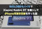 BIGLOBEモバイルでXiaomi Redmi 9T を購入してiPhone用激安回線を作った話