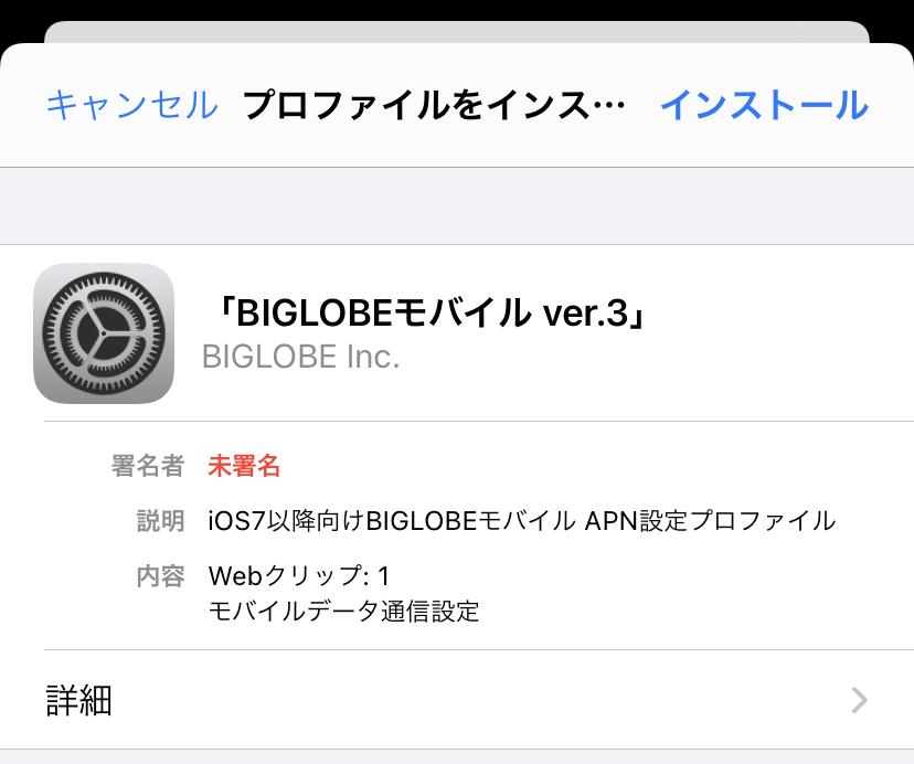 BIGLOBEモバイルのAPN設定プロファイルをインストール
