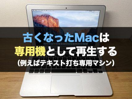 古くなったMacは専用機として再生する(例えばテキスト打ち専用マシン)