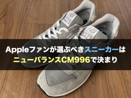 Appleファンが選ぶべきスニーカーはニューバランスCM996で決まり