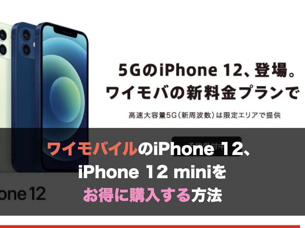 ワイモバイルのiPhone 12、iPhone 12 miniをお得に購入する方法