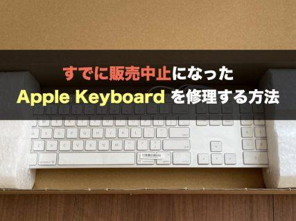 すでに販売中止になったApple Keyboard を修理する方法