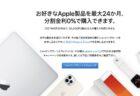 Apple 公式サイトにて「ローン金利0%キャンペーン」が実施中 (2021年6月30日まで)
