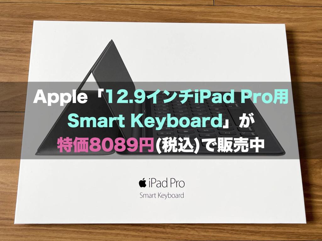 【新品未開封】Apple「12.9インチiPad Pro用Smart Keyboard」が 特価8089円(税込)で販売中
