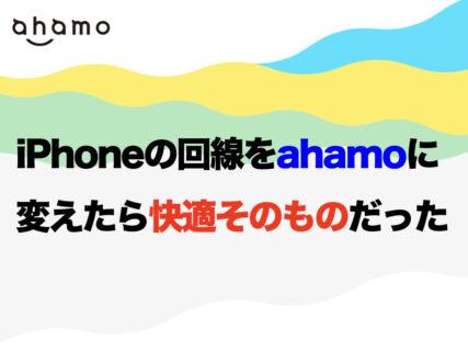 【レビュー】iPhoneの回線をahamoに変えたら快適そのものだった