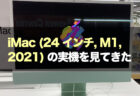 IMAC(アイマック)という食品会社が大阪にあるらしい