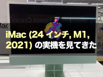 iMac (24 インチ, M1, 2021) の実機を見てきた