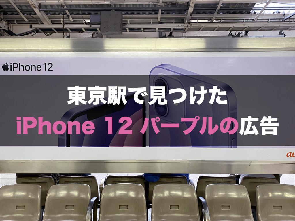 東京駅で見つけた iPhone 12 パープルの広告