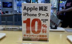 【27日まで】Apple 純正 iPhone ケース10%引きキャンペーンがヨドバシAKIBAで実施中