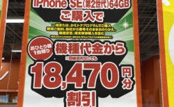 【13日まで】au版 iPhone SE (第2世代) 64GBが18,470円割引でヨドバシAKIBAで販売中