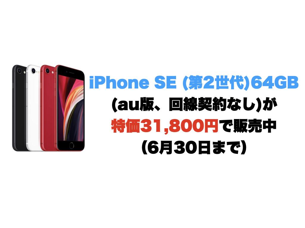 iPhone SE (第2世代) 64GB(au版、回線契約なし)が特価31,800円で販売中(6月30日まで)