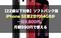【22歳以下対象】ソフトバンク版iPhone SE 第2世代64GBが一括9,800円。月額990円で使える