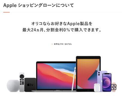 Apple 公式サイトのオリコショッピングローンは金利0% (24回払いまで)