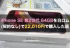 iPhone SE 第2世代 64GBを白ロム(契約なし)で22,010円で購入した話