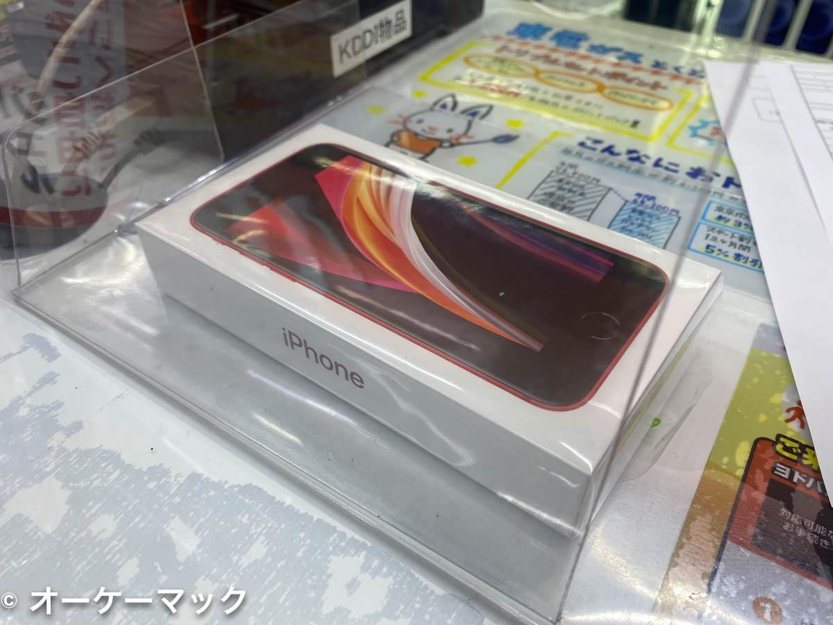 iPhone SE (第2世代) 64GB (au版)