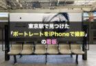 東京駅で見つけた「ポートレートをiPhoneで撮影」の看板