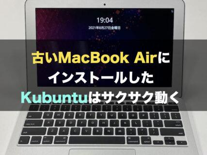 古いMacBook AirにインストールしたKubuntuはサクサク動く