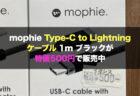 mophie Type-C to Lightningケーブル 1m ブラックが特価500円で販売中