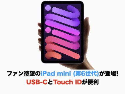 ファン待望のiPad mini (第6世代)が登場! USB-CとTouch IDが便利