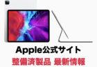 Apple公式サイト整備済製品 最新情報(更新2021年9月20日)