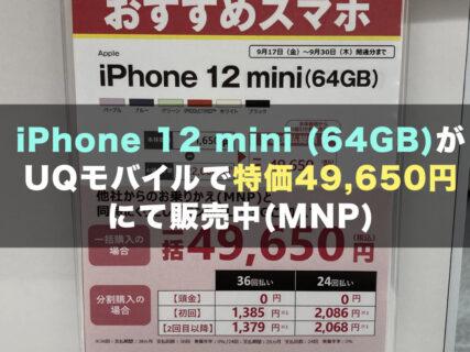 iPhone 12 mini (64GB)がUQモバイルで特価49,650円にて販売中(MNP)